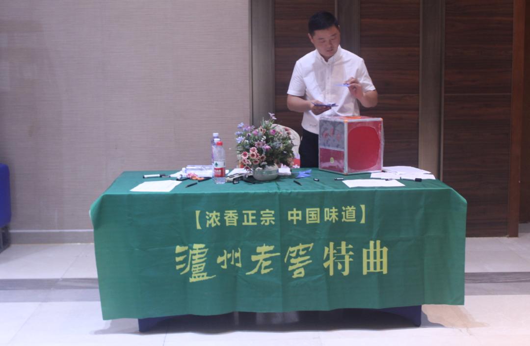 """泸州老窖特曲""""冰鉴正宗""""国标鉴赏会在尚尧酒店隆重举行"""